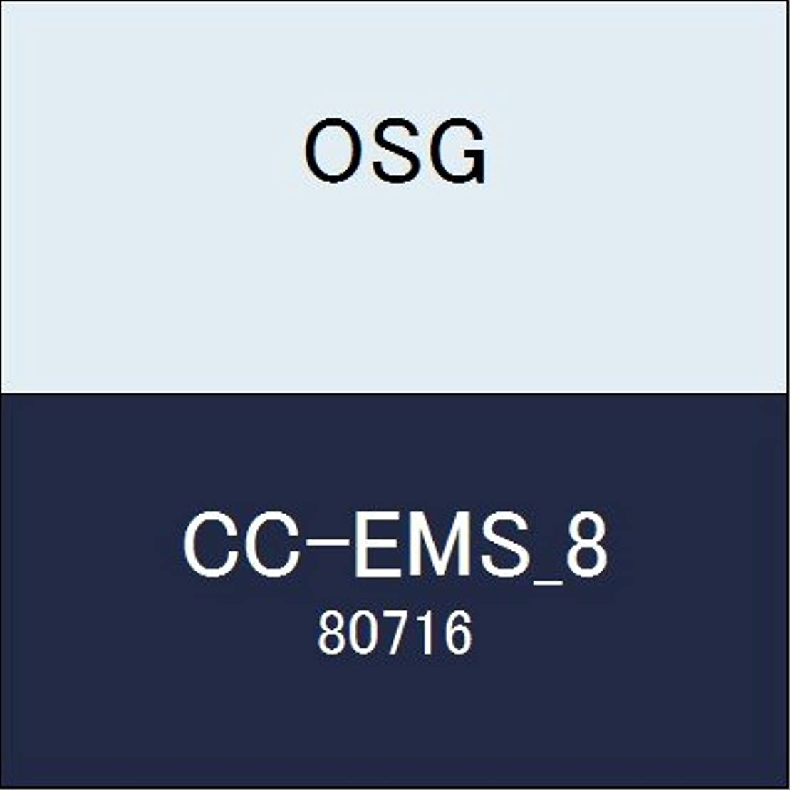 赤道ドライバ位置づけるOSG エンドミル CC-EMS_8 商品番号 80716