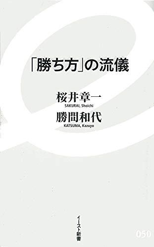 「勝ち方」の流儀 (イースト新書)