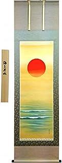 川島正行『海上昇旭』日本画