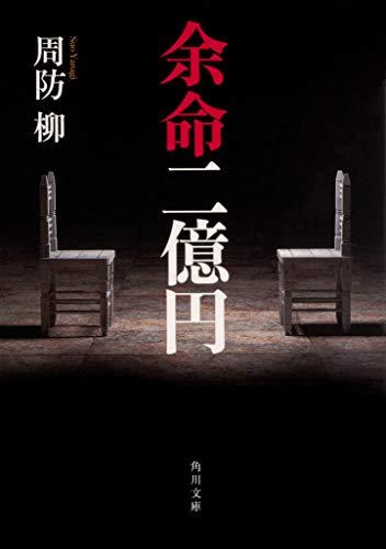 余命二億円 (角川文庫)