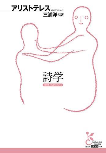 詩学 (光文社古典新訳文庫)