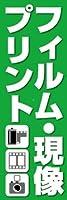 のぼり旗スタジオ のぼり旗 フィルム現像プリント002 通常サイズ H1800mm×W600mm