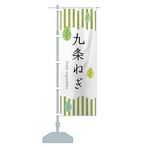 九条ねぎ のぼり旗 サイズ選べます(ジャンボ90x270cm 左チチ)
