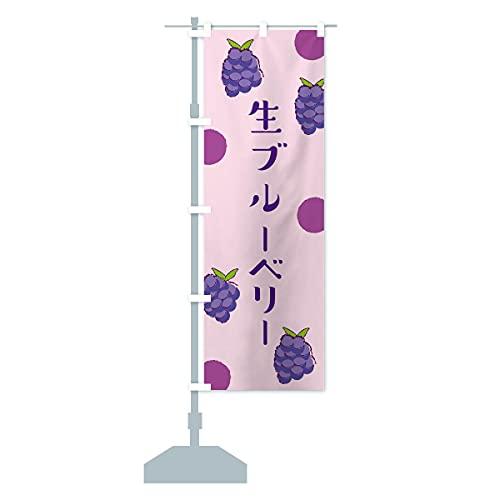 生ブルーベリー のぼり旗 サイズ選べます(コンパクト45x150cm 左チチ)