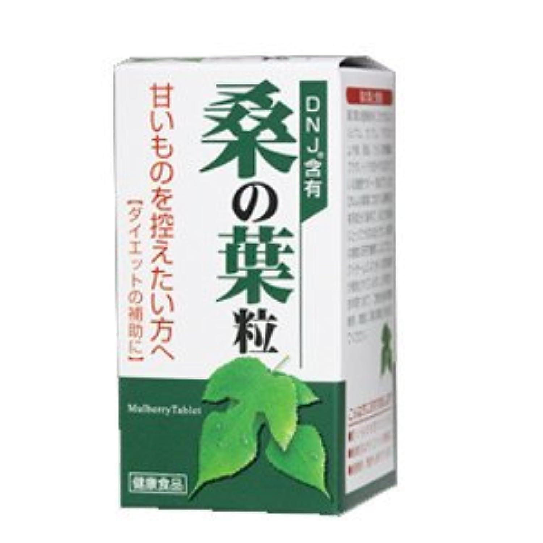 桑の葉粒 270粒 2個 大草薬品