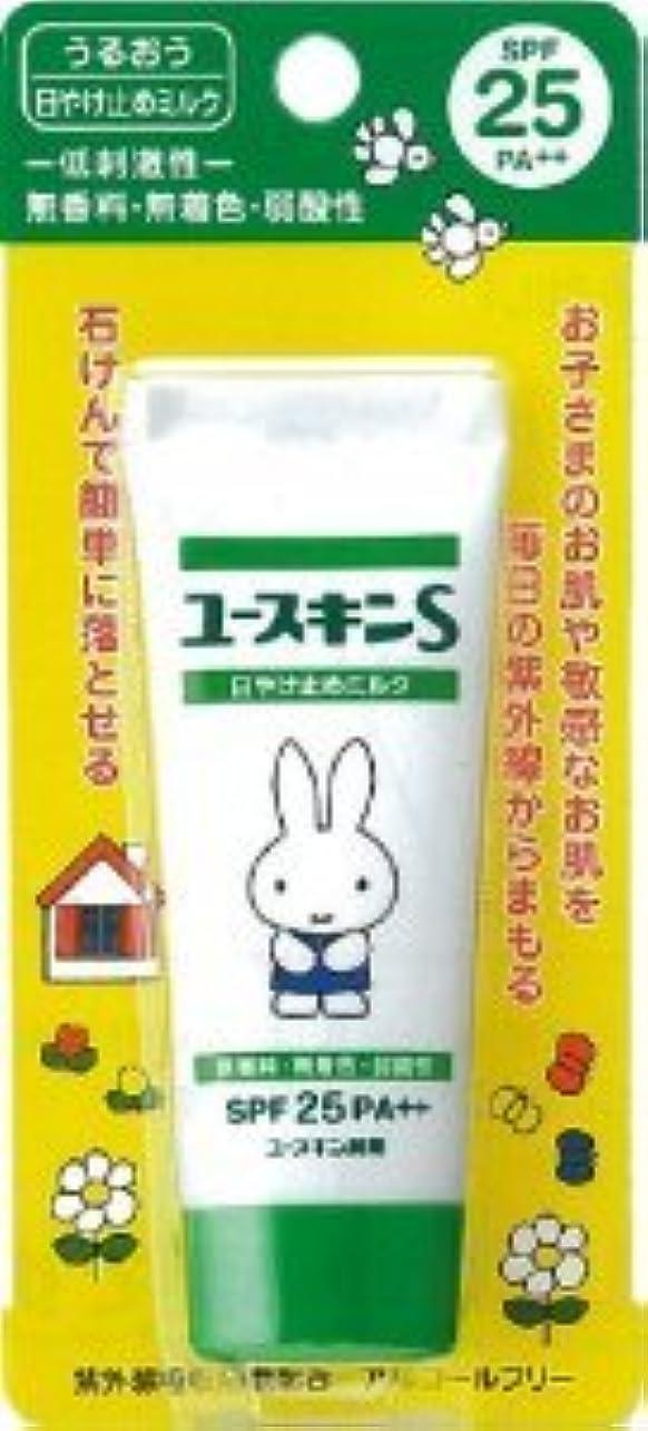 消費論争の的ベイビーユースキンS UVミルク 40g 4987353015621