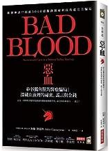 惡血:矽谷獨角獸的醫療騙局!深藏血液裡的祕密、謊言與金錢「Bad Blood: Secrets and Lies in a Silicon Valley Startup」(繁體中文版 Chinese Edition)