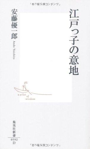 江戸っ子の意地 (集英社新書)
