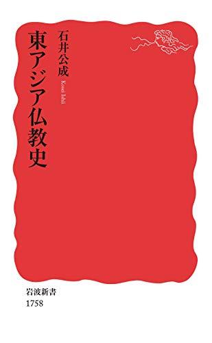 東アジア仏教史 (岩波新書)