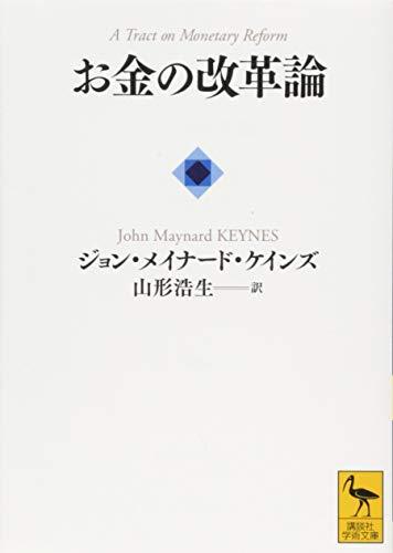お金の改革論 (講談社学術文庫)
