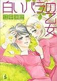 白いバラの乙女 (フラワーコミックス)