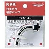KVK ツバ付自動洗濯機用万能ノズル 13(1/2) PZ514N