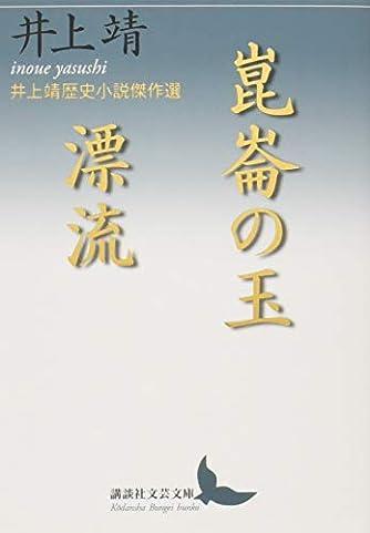 崑崙の玉/漂流 井上靖歴史小説傑作選 (講談社文芸文庫)