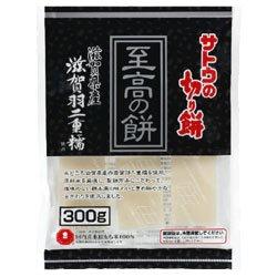 サトウ食品 サトウの切り餅 至高の餅 滋賀県産滋賀羽二重糯 300g×12個入×(2ケース)