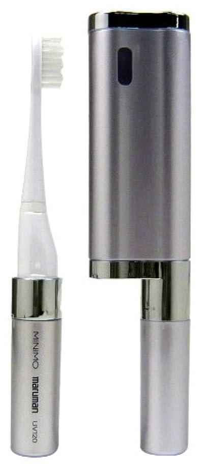 見せますセットアップガロンmaruman (マルマン) UV殺菌機一体型 音波振動歯ブラシMINIMO UVタイプ シャンパンシルバー MP-UV120 SSV
