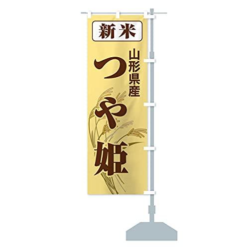 新米・山形県産・つや姫 のぼり旗 チチ選べます(レギュラー60x180cm 右チチ)