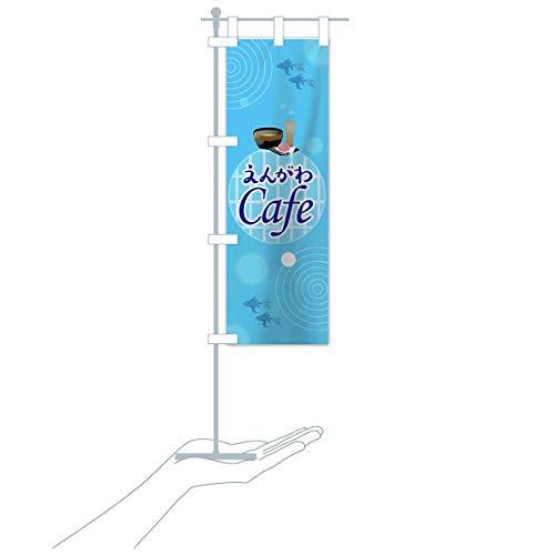 卓上ミニえんがわカフェ のぼり旗 サイズ選べます(卓上ミニのぼり10x30cm 立て台付き)
