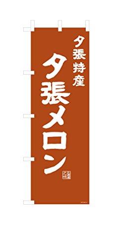 デザインのぼりショップ のぼり旗 1本セット 夕張メロン 専用ポール付 スリムショートサイズ(480×1440) 標準左チチテープ AAH438SS