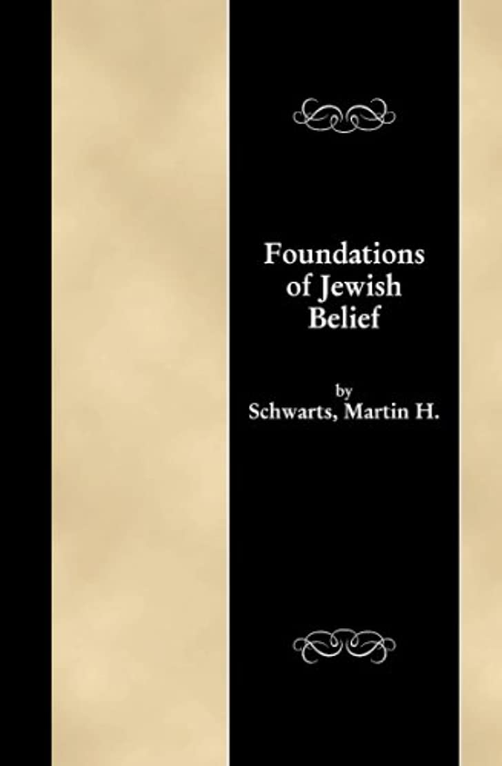 結紮率直な酔ったSefer Foundations of Jewish Belief