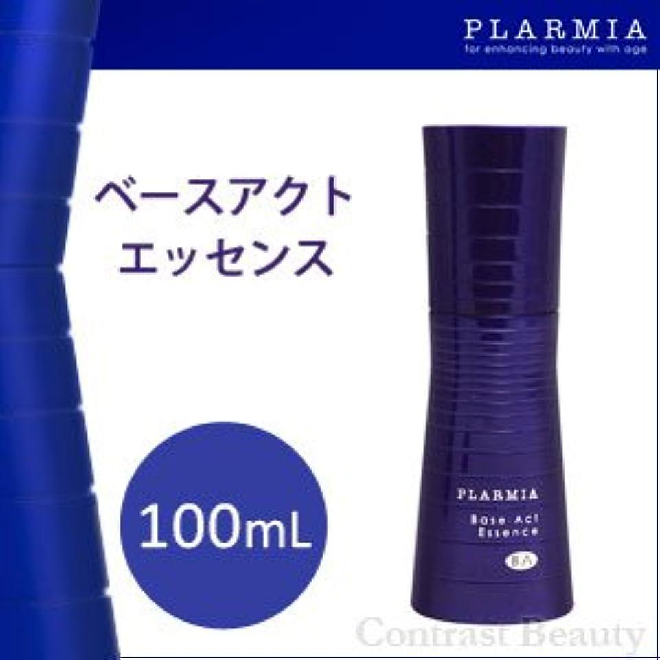 リース推進、動かす未来【X3個セット】 ミルボン プラーミア ベースアクトエッセンス 100ml 医薬部外品