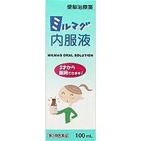 【第3類医薬品】ミルマグ内服液 100mL ×3