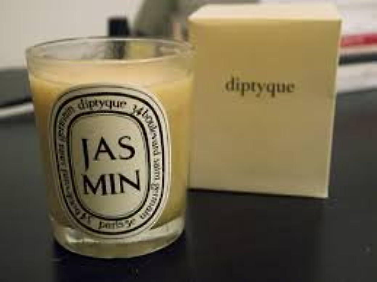 履歴書卑しい動詞Diptyque Jasmin Candle (ディプティック ジャスミン キャンドル) 2.4 oz (70g)