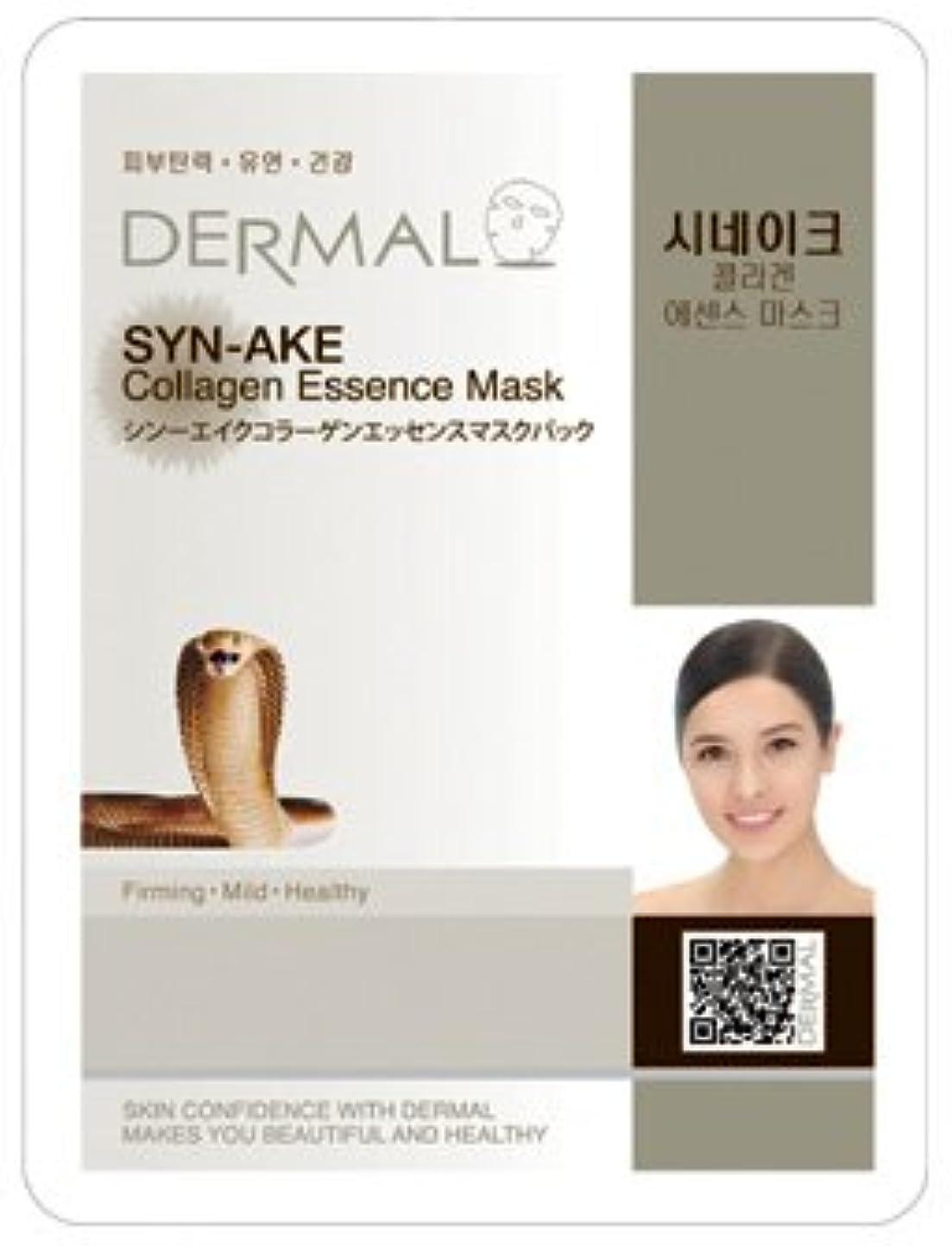 雲糞公平な蛇毒シートマスク(フェイスパック) シンエイク 10枚セット ダーマル(Dermal)