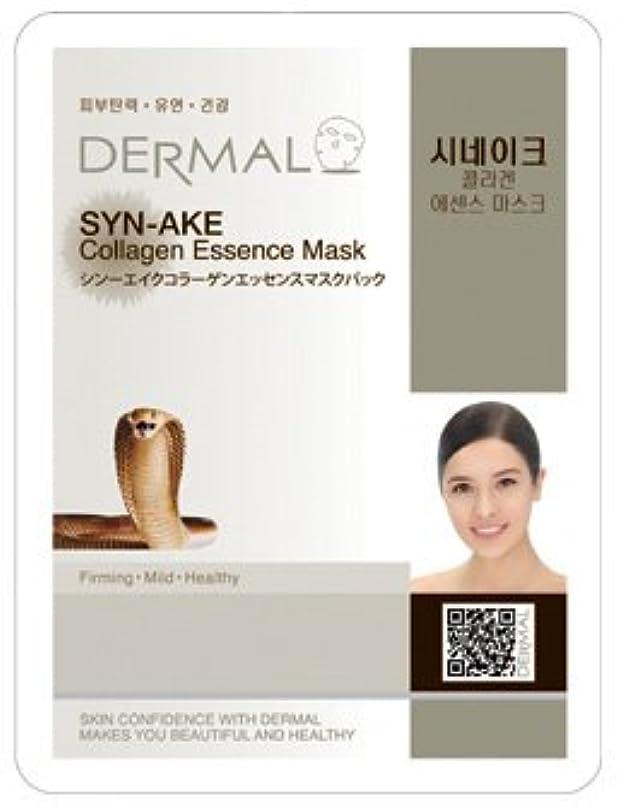 退化する立ち向かう人生を作る蛇毒シートマスク(フェイスパック) シンエイク 10枚セット ダーマル(Dermal)