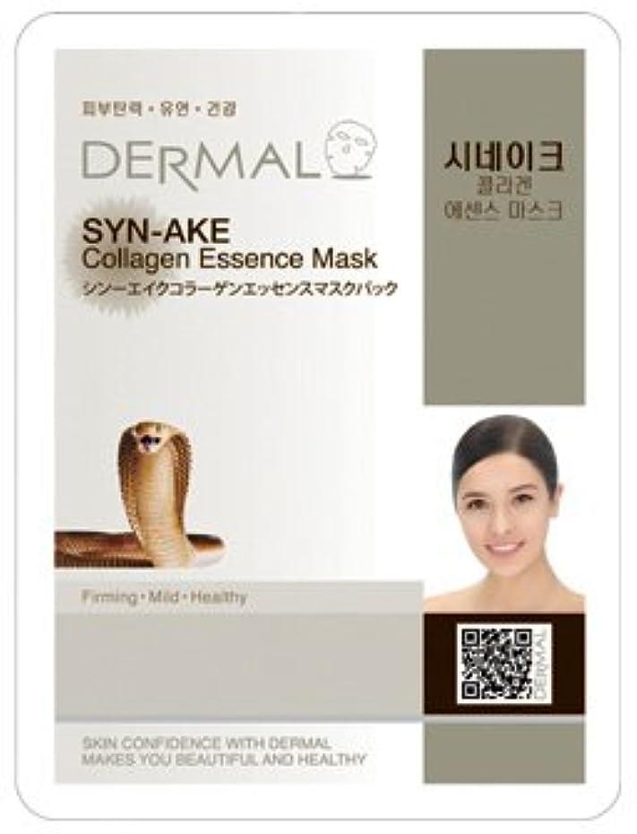 祈り錫アピール蛇毒シートマスク(フェイスパック) シンエイク 10枚セット ダーマル(Dermal)