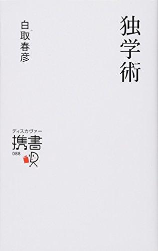 独学術 (白取春彦の思考術) (ディスカヴァー携書)