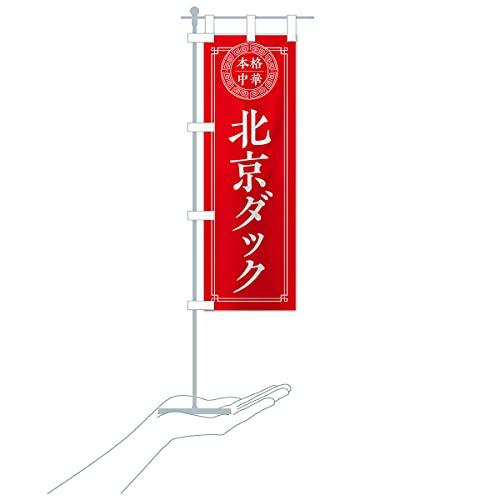 卓上ミニ北京ダック・シンプル のぼり旗 サイズ選べます(卓上ミニのぼり10x30cm 立て台付き)