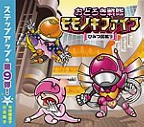 Surprise Geschwader Momonoki F  geheime Bilderbuch 9 (Japan Import   Das Paket und das Handbuch werden in Japanisch)