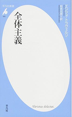 全体主義 (平凡社新書)