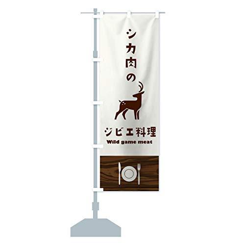 鹿肉 のぼり旗(レギュラー60x180cm 左チチ 標準)