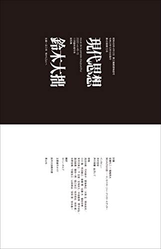 現代思想2020年11月臨時増刊号 総特集◎鈴木大拙 -生誕一五〇年 禅からZenへ-