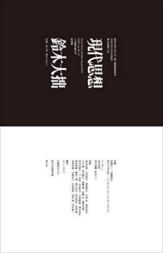 現代思想2020年11月臨時増刊号 総特集◎鈴木大拙 -生誕一五〇年 禅からZenへ-の詳細を見る