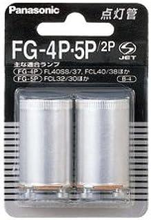 パナソニック 点灯管【2個入】P形口金 FG-4P5P-2P