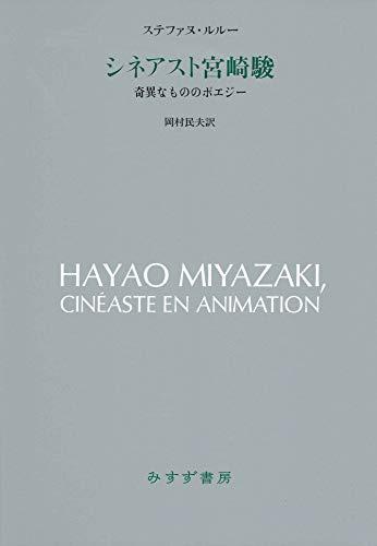 シネアスト宮崎駿――奇異なもののポエジーの詳細を見る