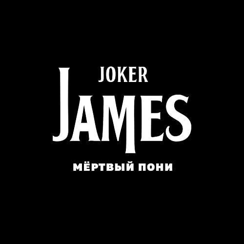 Joker James