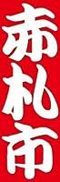 のぼり旗スタジオ のぼり旗 赤札市002