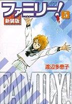 ファミリー! 5 (フラワーコミックスワイド版)の詳細を見る