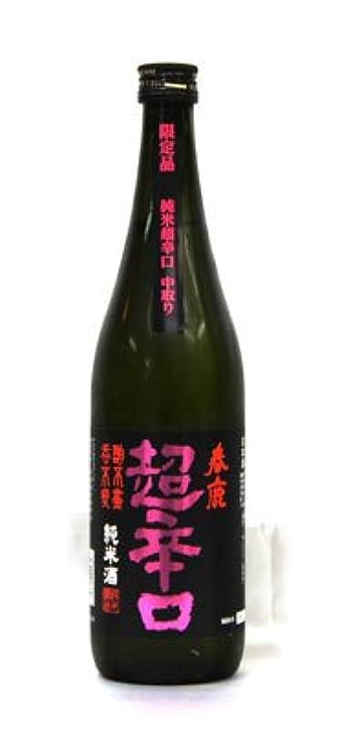 リズムメジャー規模春鹿 純米超辛口 中取り 限定酒 30BY 720ml