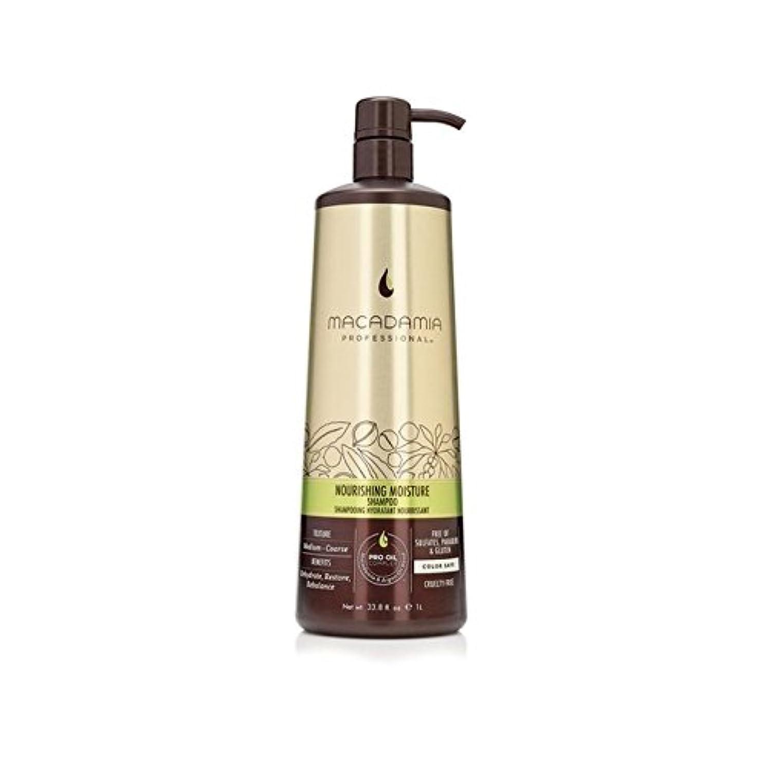 送信する飾るフクロウマカダミア栄養水分シャンプー(千ミリリットル) x4 - Macadamia Nourishing Moisture Shampoo (1000ml) (Pack of 4) [並行輸入品]