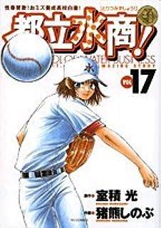 都立水商! 17 (ヤングサンデーコミックス)