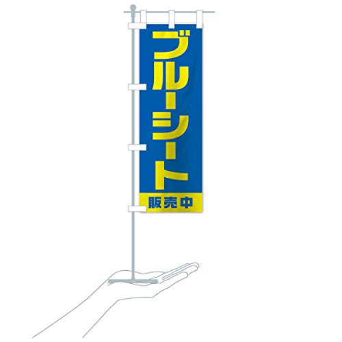 卓上ミニブルーシート販売中 のぼり旗 サイズ選べます(卓上ミニのぼり10x30cm 立て台付き)