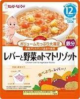 QP キユーピー 離乳食 ハッピーレシピ レバーと野菜のトマトリゾット 120g 48個 (12個×4箱) ZHT