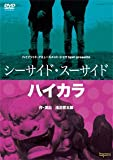 bpm公演『シーサイド・スーサイド』&『ハイカラ』DVD