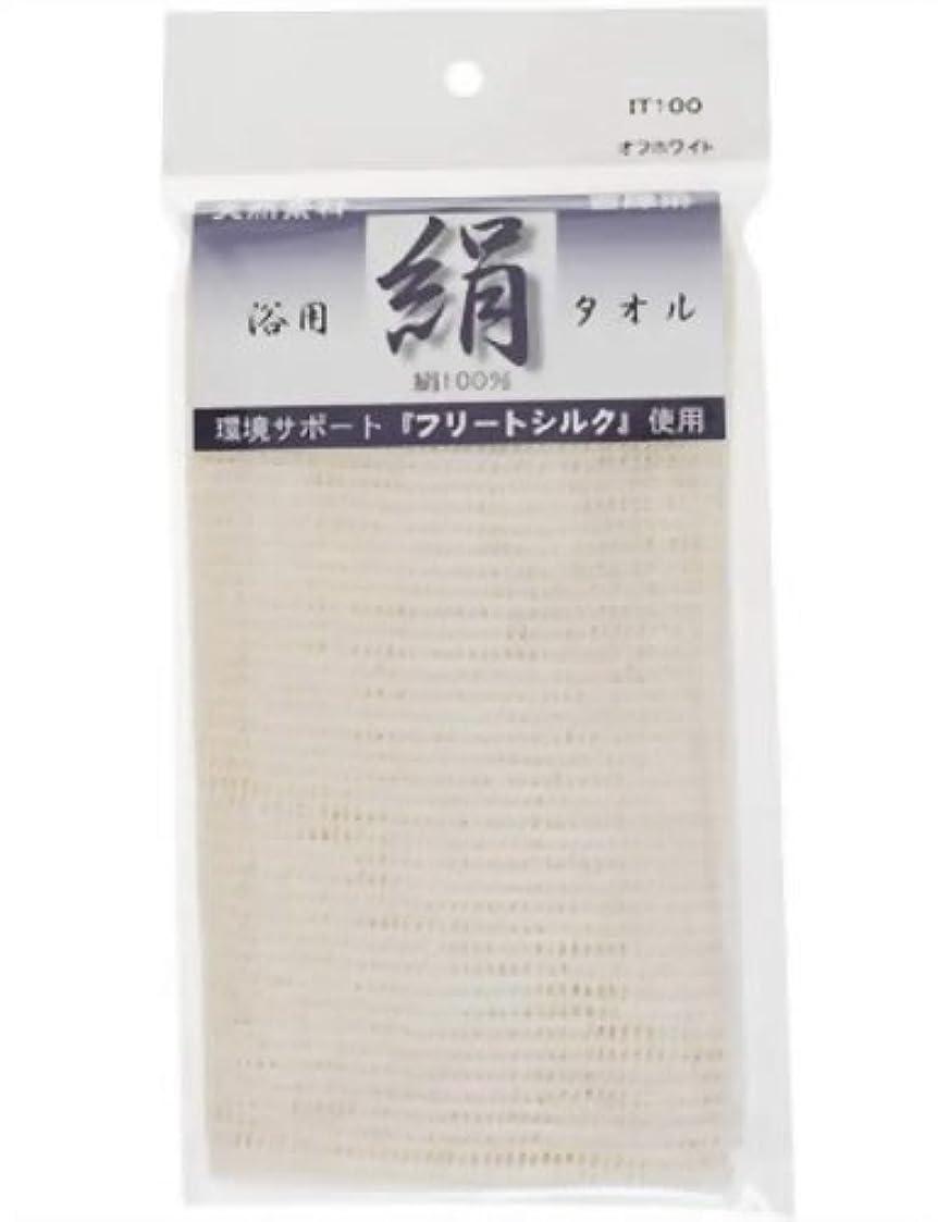 瞑想中絶取り組む神戸生絲 シルクタオルオフホワイト 1枚