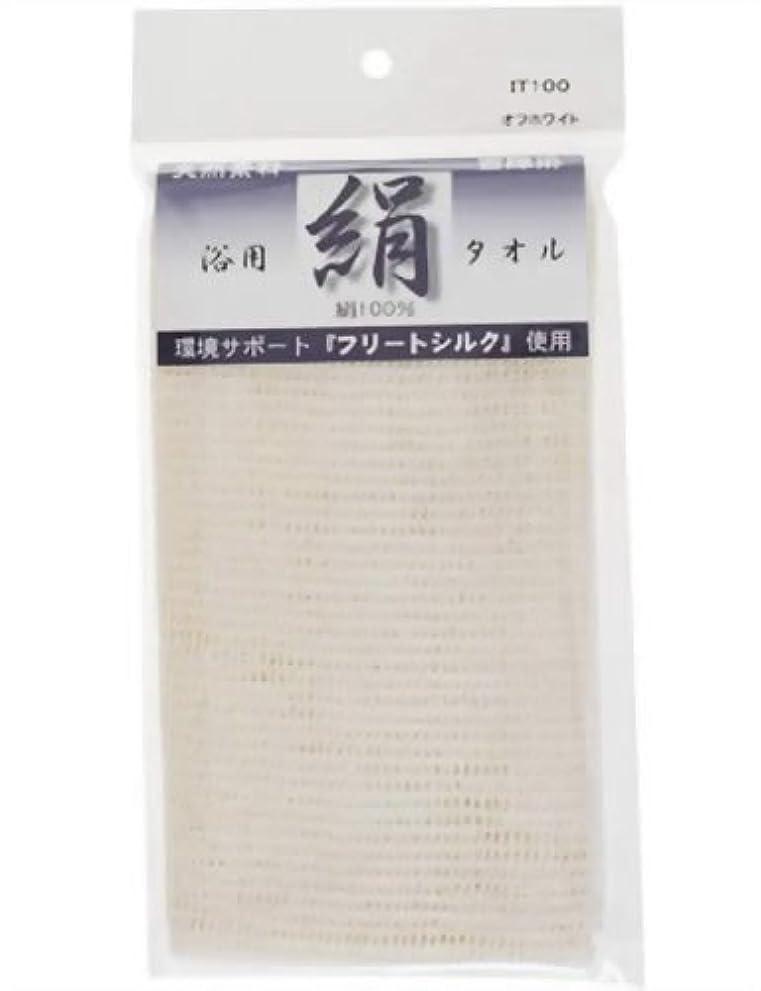 ミンチ砂の壁神戸生絲 シルクタオルオフホワイト 1枚