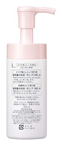 ソフィーナ『乾燥肌のための美容液メイク落とし洗顔もできる泡』